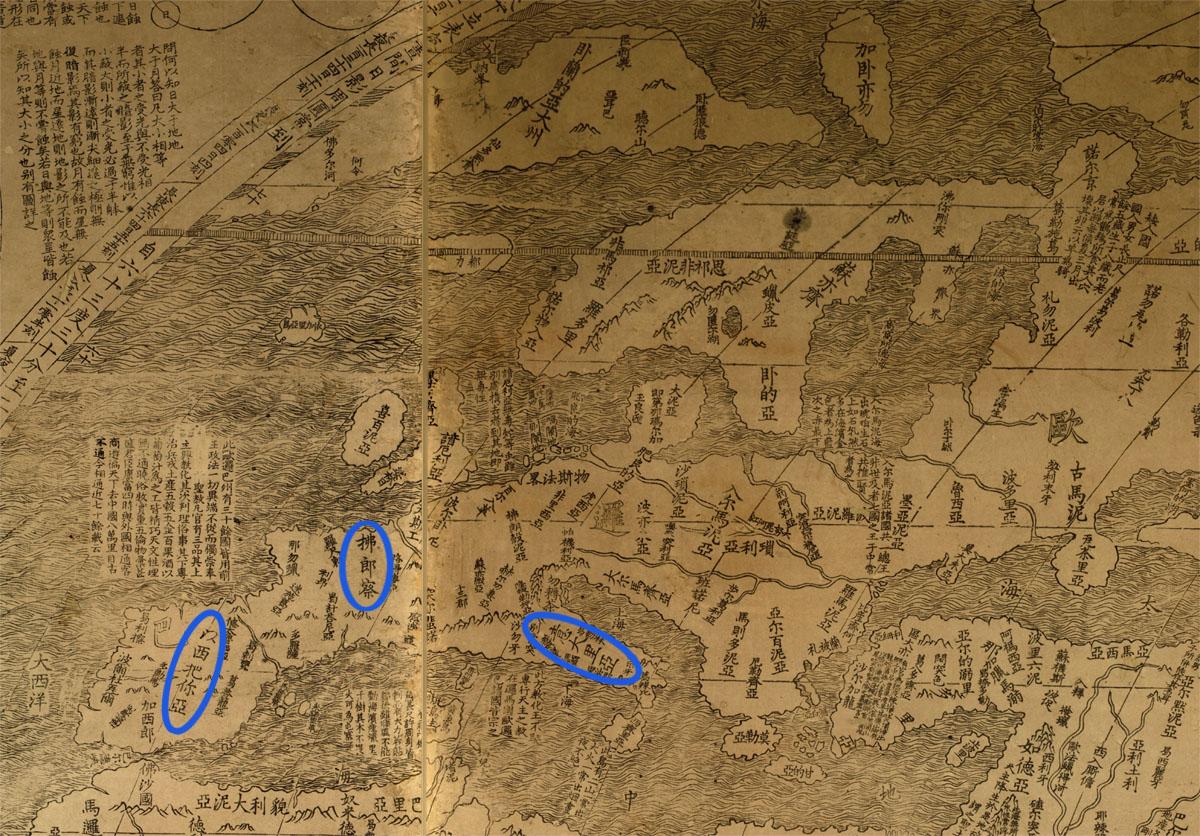 坤輿萬國全圖》左部 (1602)